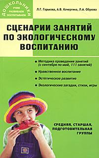 Сценарии занятий по экологическому воспитанию. Средняя, старшая, подготовительная группы