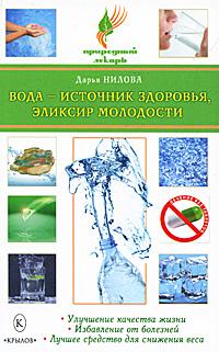 Вода - источник здоровья, эликсир молодости