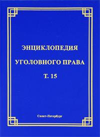 Энциклопедия уголовного права. Том 15