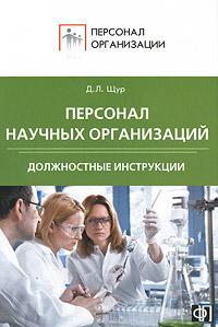 Персонал научных организаций. Должностные инструкции