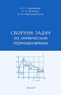 Сборник задач по химической термодинамике