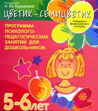 """""""Цветик-семицветик"""". Программа психолого-педагогических занятий для дошкольников. 5-6 лет"""