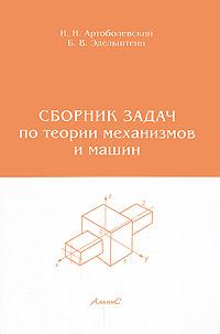 Сборник задач по теории механизмов и машин