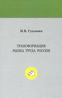 Трансформация рынка труда России