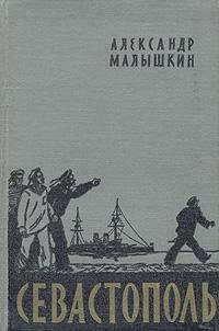 Александр Малышкин Севастополь