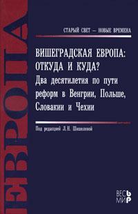 Вишеградская Европа. Откуда и куда? Два десятилетия по пути реформ в Венгрии, Польше, Словакии и Чехии