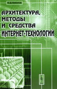 Архитектура, методы и средства Интернет-технологий