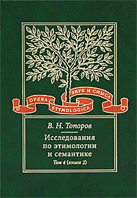 Исследования по этимологии и семантике. Том 4. Балтийские и славянские языки. Книга 2
