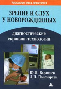 Зрение и слух у новорожденных. Диагностические скрининг-технологии