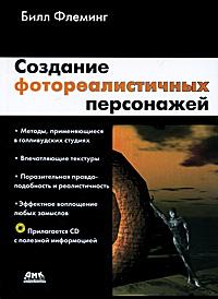 Создание фотореалистичных персонажей (+ CD-ROM)