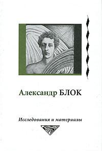 Александр Блок. Исследования и материалы. Том 4