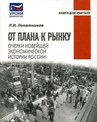 От плана к рынку. Очерки новейшей экономической истории России
