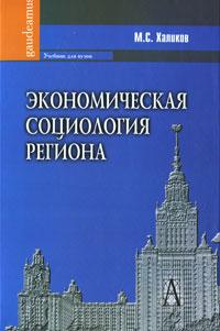 Экономическая социология региона
