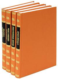 Правильный словарь. В 4 томах (комплект)