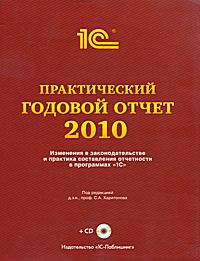Практический годовой отчет за 2010 год (+ CD-ROM). Под редакцией С. А. Харитонова
