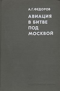 Авиация в битве под Москвой