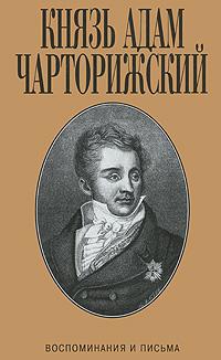 Князь Адам Чарторижский. Воспоминания и письма