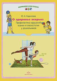 О здоровье всерьез. Профилактика нарушения осанки и плоскостопия у дошкольников