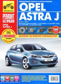 Zakazat.ru: Opel Astra J. Руководство по эксплуатации, техническому обслуживанию и ремонту.