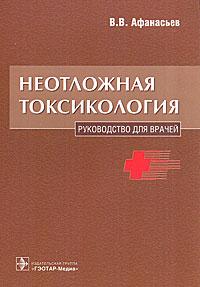 Неотложная токсикология ( 978-5-9704-1834-5 )