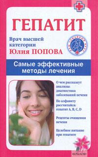 Гепатит. Самые эффективные методы лечения ( 978-5-42260-139-4 )