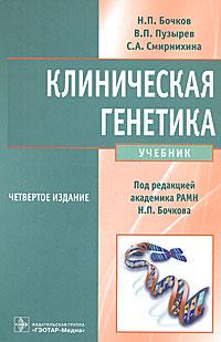 Клиническая генетика (+ CD-ROM)