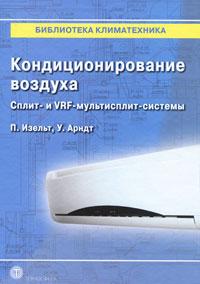 Кондиционирование воздуха. Сплит- и VRF-мультисплит-системы. П. Изельт, У. Арндт