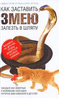 Как заставить змею залезть в шляпу ( 978-5-17-056683-9, 978-5-271-30371-5, 978-5-226-03397-1 )