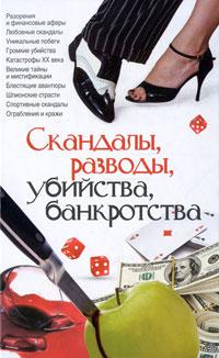 Скандалы, разводы, убийства, банкротства ( 978-5-271-29449-5, 978-5-17-070903-8 )