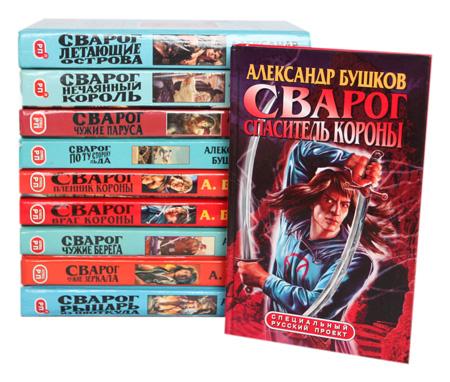 Сварог (комплект из 10 книг)