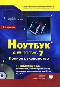 Ноутбук с Windows 7. Полное руководство (+ DVD-ROM)