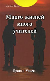 Zakazat.ru Много жизней, много учителей. Брайен Уайсс