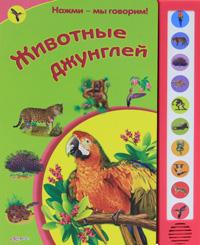 Животные джунглей. Книжка-игрушка