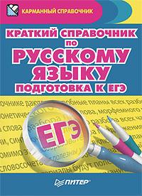 Краткий справочник по русскому языку. Подготовка к ЕГЭ