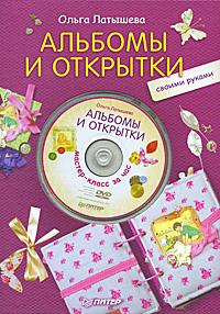 Альбомы и открытки своими руками (+ DVD-ROM)