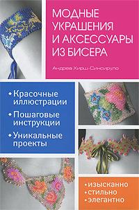 Андреа Хирш-Синсируло Модные украшения и аксессуары из бисера