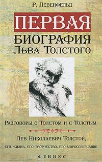 Первая биография Льва Толстого. Разговоры о Толстом и с Толстым. Лев Николаевич Толстой, его жизнь, его творчество, его миросозерцание