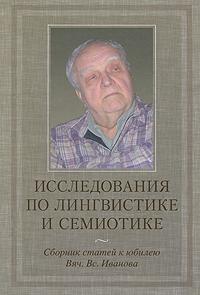 Исследования по лингвистике и семиотике. Сборник статей к юбилею Вяч. Вс. Иванова