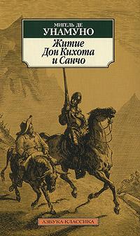 Житие Дон Кихота и Санчо ( 978-5-389-01484-8 )