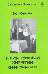Гений русской хирургии (Н. И. Пирогов). 4 уровень