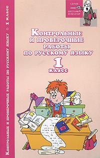 Контрольные и проверочные работы по русскому языку. 1 класс