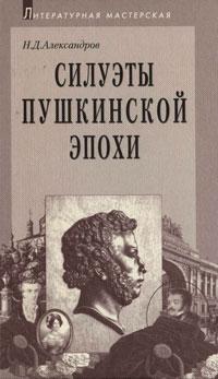 Силуэты пушкинской эпохи