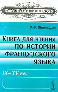 Книга для чтения по истории французского языка. IX-XV вв