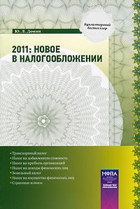 2011. Новое в налогообложении