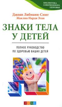 Знаки тела у детей. Полное руководство по здоровью ваших детей12296407Эта книга - бесценное пособие для родителей, особенно для тех, кто только ждет ребенка или недавно им обзавелся. Эту книгу просто необходимо вручить каждому молодому родителю вместе с младенцем. Если она будет в вашей библиотеке, вам удастся, быть может, спасти жизнь своему малышу или позволить ему избежать многих проблем со здоровьем в будущем. Ведь маленькие дети не могут общаться с нами с помощью языка, чтобы сообщить о том, что с ними не так. И знаки их тел становятся чрезвычайно важным источником медицинской информации, по ним родители, врачи и другие специалисты могут понять, что с детьми происходит.