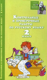 Контрольные и проверочные работы по русскому языку. 2 класс12296407Цель предлагаемого пособия - помочь учителям начальных классов, работающим с второклассниками, в организации контроля за умениями, навыками и знаниями учащихся не эпизодически, от случая к случаю, а систематически, последовательно, усложняя и содержание, и приемы проверки. Пособие также может быть использовано родителями второклассников в процессе подготовки к контрольным работам в классе. Материал подобран в строгом соответствии со школьной программой по русскому языку, причем данным пособием могут пользоваться учителя, работающие и по нестандартным программам. В проверочные и контрольные работы включается материал повторительного характера, в них входят не только обычные задания, но и творческие, развивающие способности ребенка.