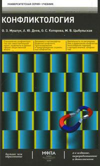 Конфликтология12296407Учебник содержит изложение базисных основ конфликтологии - довольно молодой науки и учебного предмета в структуре отечественного социально-гуманитарного знания. В максимально концентрированном и обобщенном виде даются ответы на вопросы о том, что есть конфликт как одна из распространенных форм социального взаимодействия и норма общественной жизнедеятельности, каковы его объективные и субъективные факторы-детерминанты, генезис и динамика, пути и методы регулирования. Для студентов, аспирантов и преподавателей вузов, а также всех интересующихся конфликтологией.