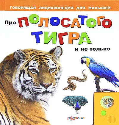 Про полосатого тигра и не только. Книжка-игрушка
