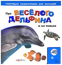 Про веселого дельфина и не только. Книжка-игрушка