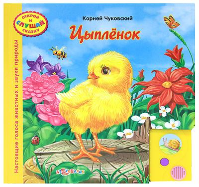 Цыпленок. Книжка-игрушка